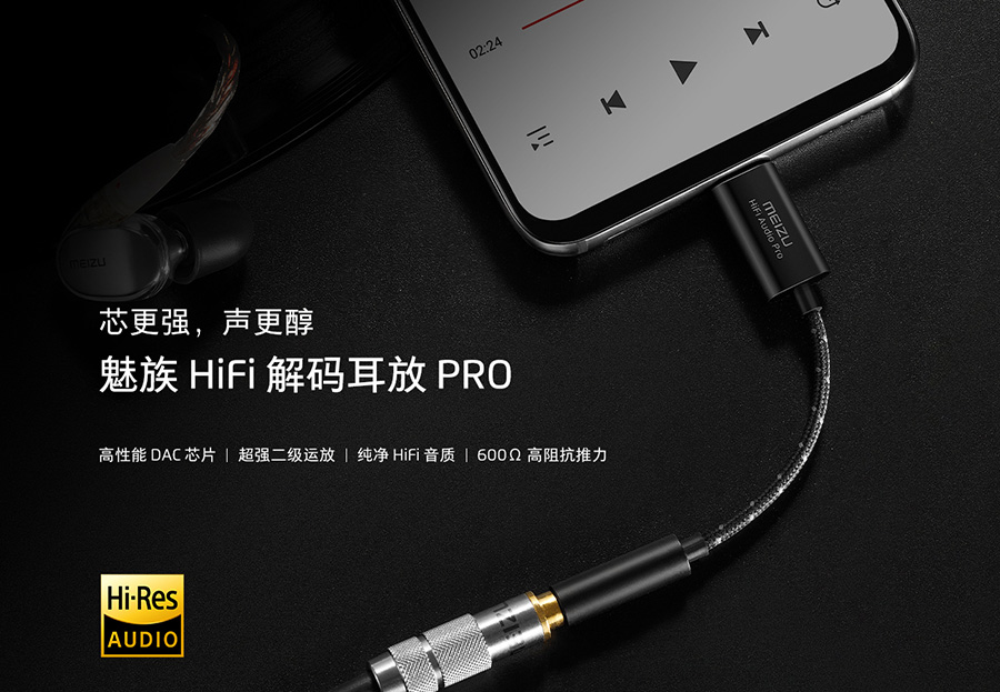 meizu hifi dac pro headphone amplifier