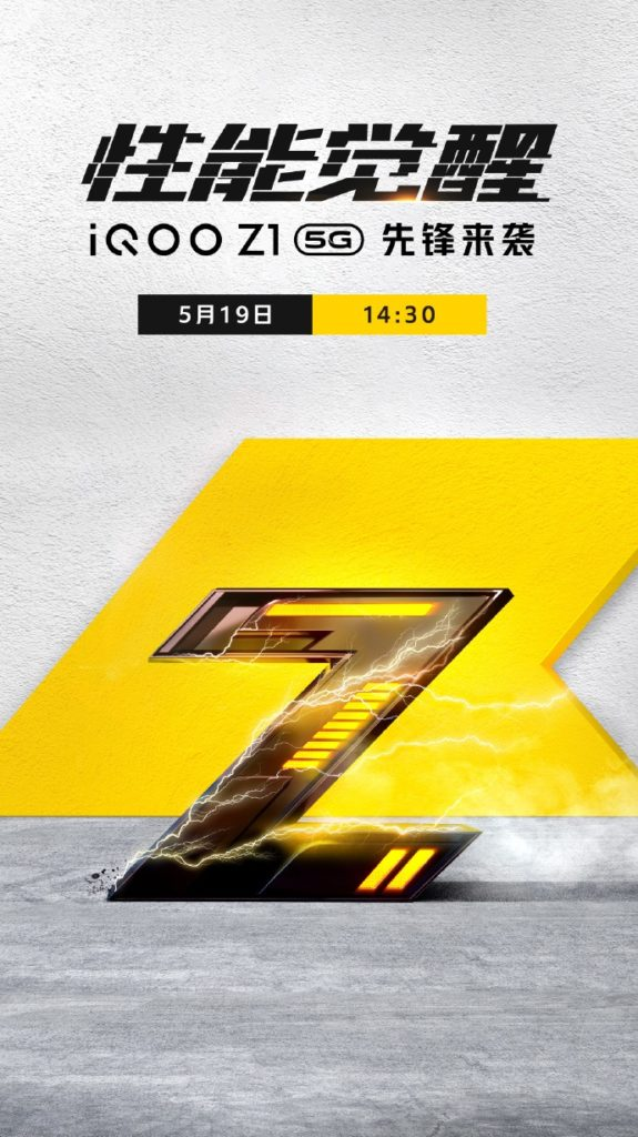 iQOO Z1 Official Launch Date