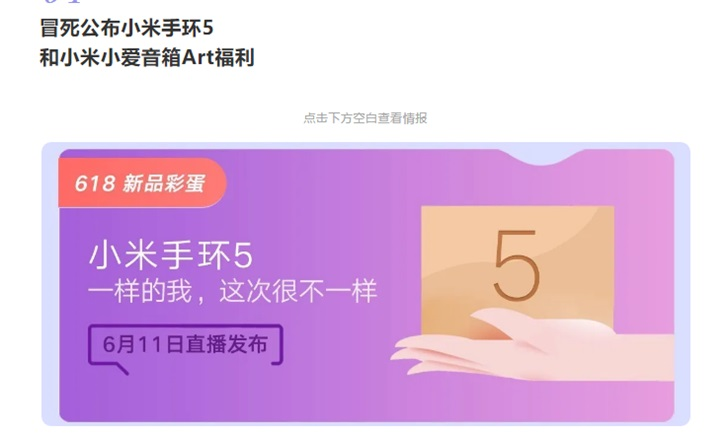 Xiaomi Mi Band 5 To Arrive On June 11 In China