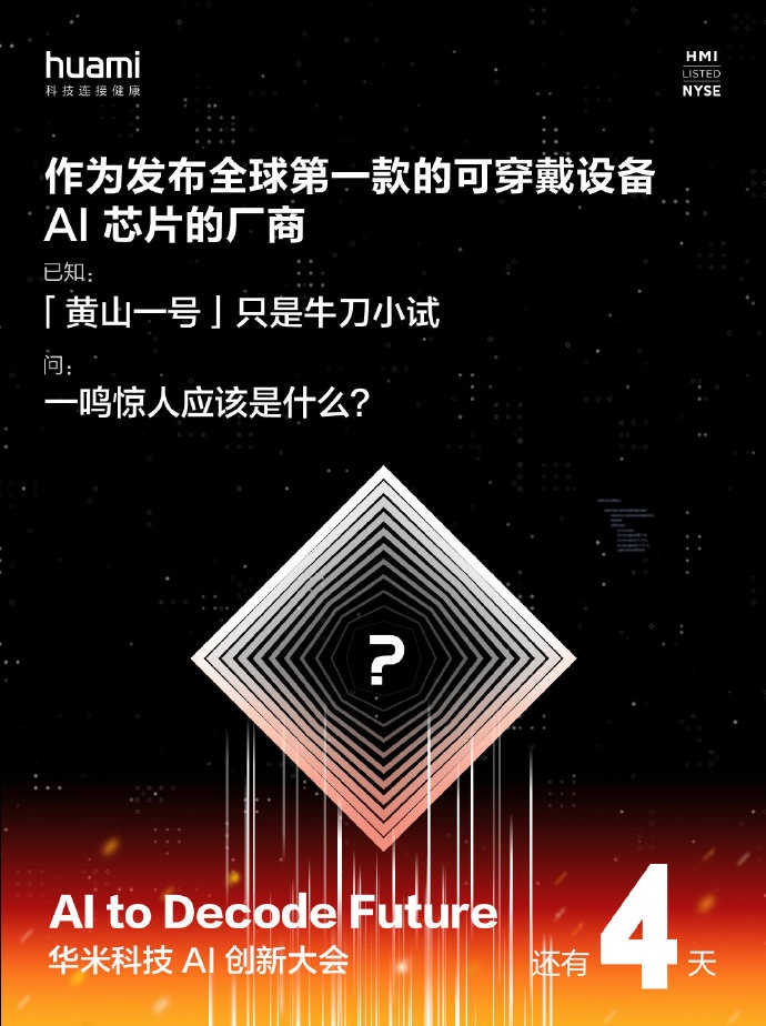 Huami AI chip teaser