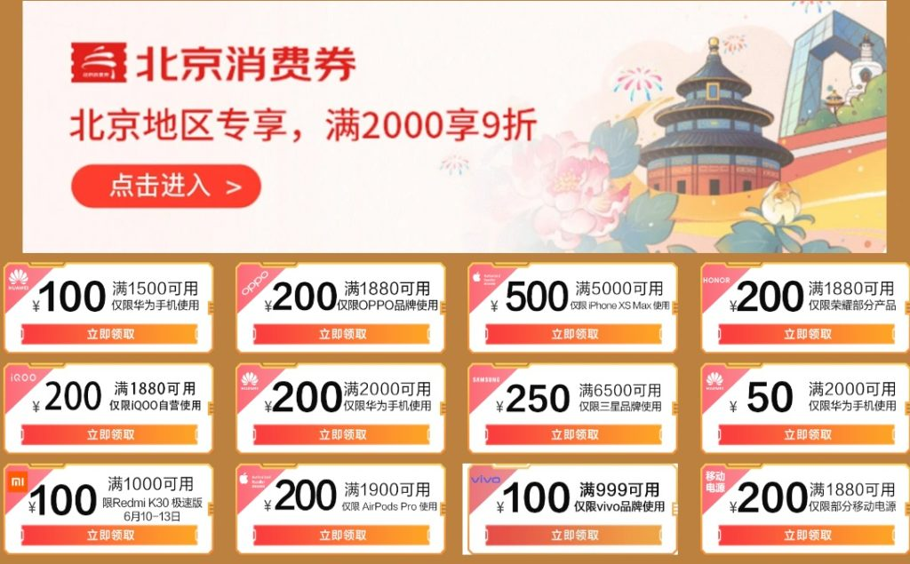 China's Jingdong Stores 'Carnival Ceremony' Offers Phones At Jaw-Dropping Prices; Starting From $593 iPhone 11