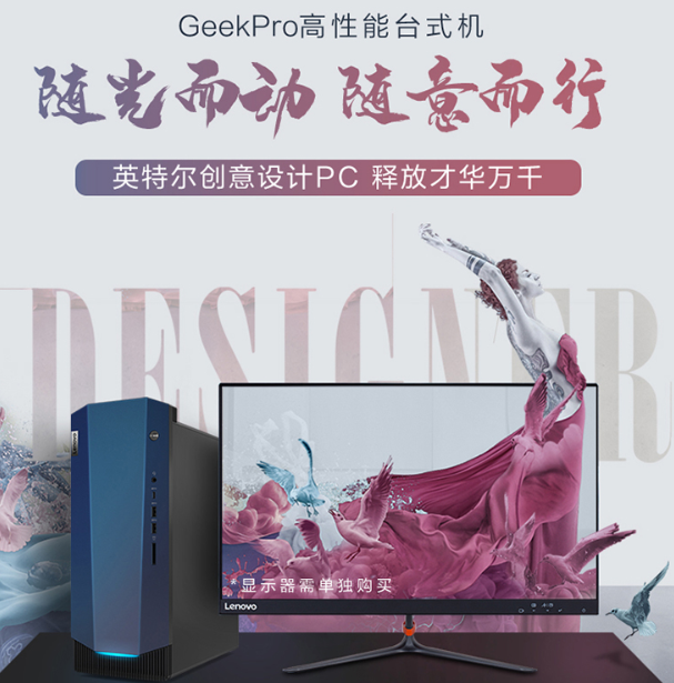 Lenovo GeekPro 2020 Desktop Computer Launched With 8 Different CPU And GPU Configurations