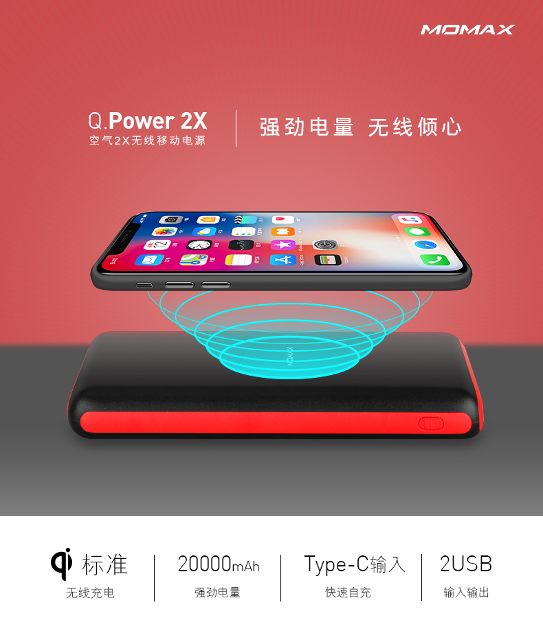 MOMAX 20,000mAh Wireless Powerbank On Sale In China For Just CNY 69($10)