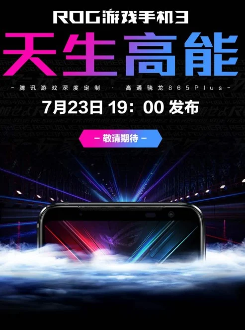 Asus ROG Phone 3 Goes Up For Pre-Orders On JD.com