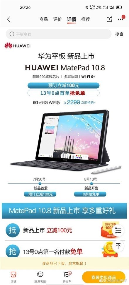 Huawei MatePad 10.8 Listed On JD.com Ahead Of July 30 Launch