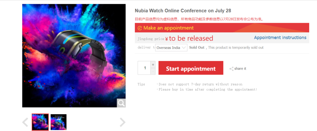 Nubia Watch Goes On Pre-reservations In China Just a Few Days Before Its Unveiling