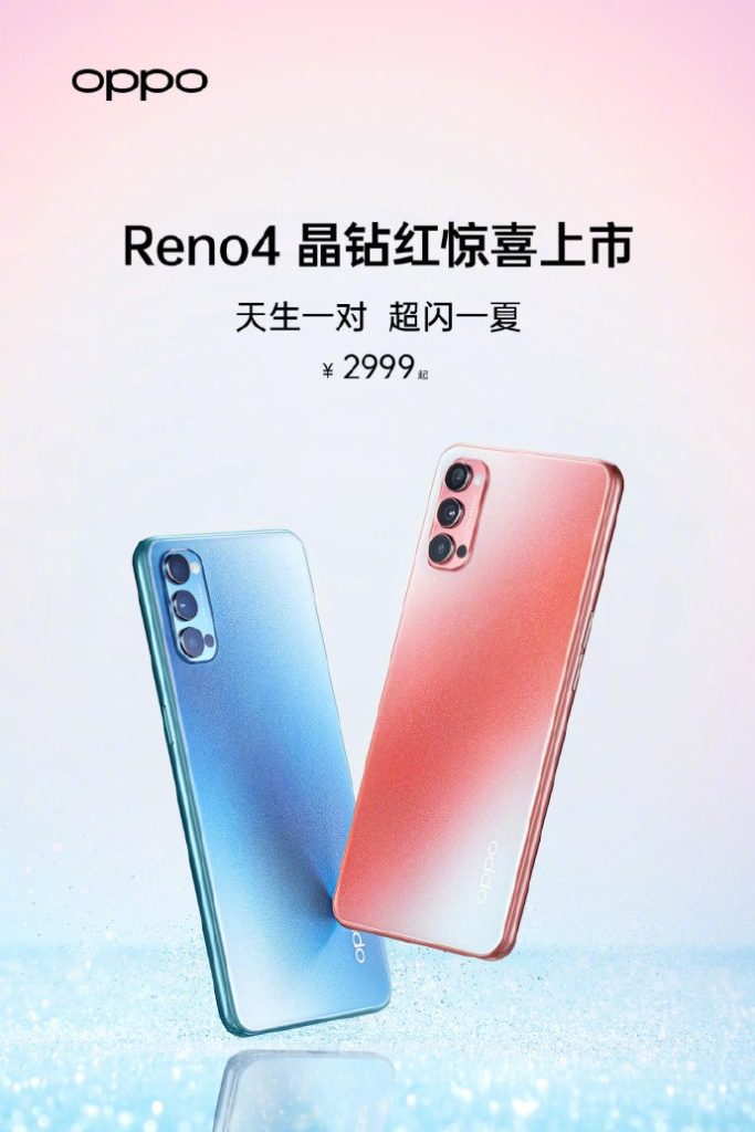 Oppo Reno4 Goes On Sale In The New Crystal Red Edition; Starts at CNY 2,999($429)