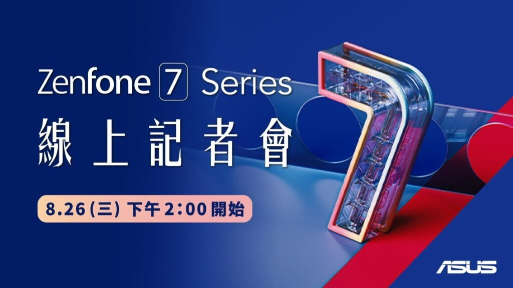 Asus Zenfone 7 Launch Scheduled For August 26 In Taiwan 2
