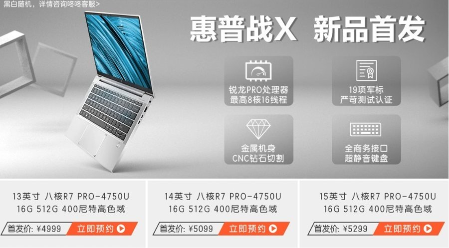 HP War X 2020 With Up To Ryzen 7 Pro Processor and 4K Display Launched In China