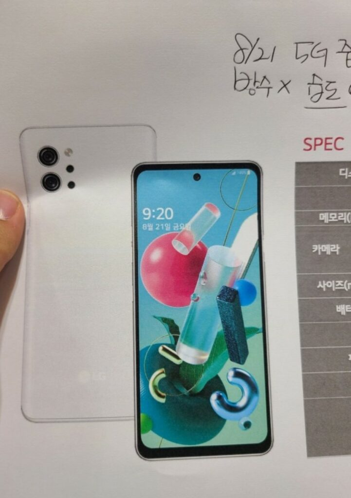 LG Q92 5G Complete Specs Leaked Ahead Of The Official Launch