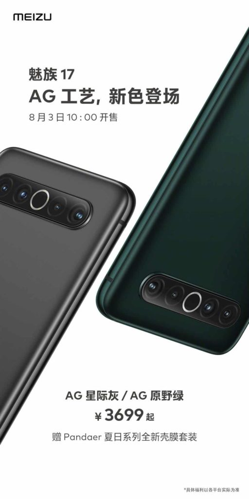 Meizu 17 Arrives In AG Interstellar Gray and AG Field Green Colorways