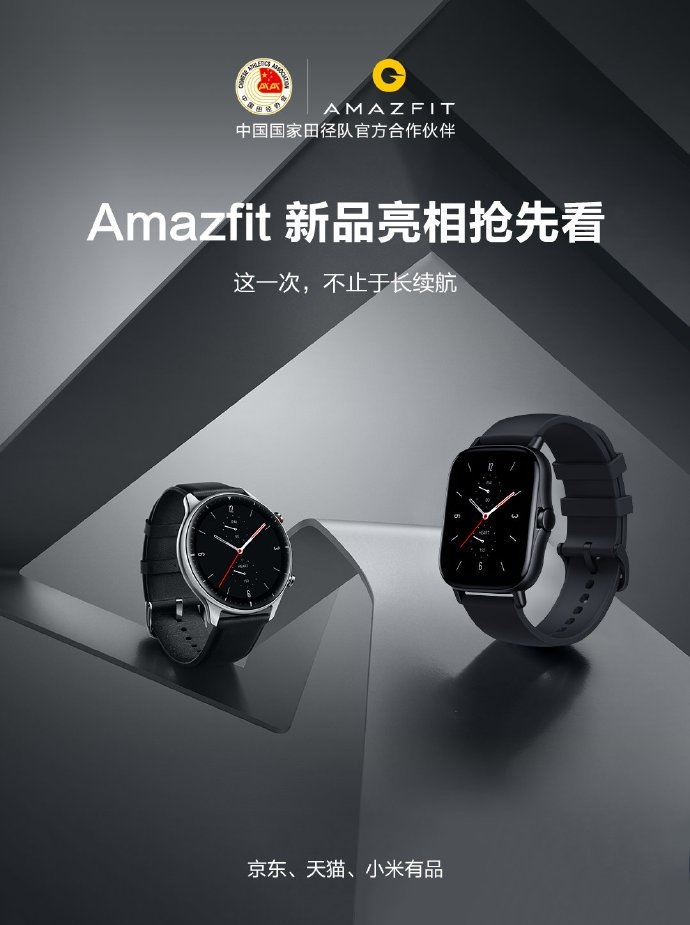 Amazfit GTR 2 and GTS 2 To Launch On September 22 With Improved Design