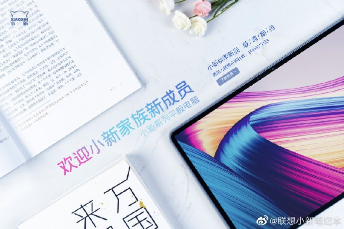 Lenovo Xiaoxin Teases a New Tablet In China, Could Be The Tab 11 Pro For Its Home-town