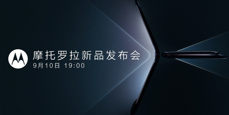 Motorola Razr 5G Listed On JD.com Confirming September 10 Launch