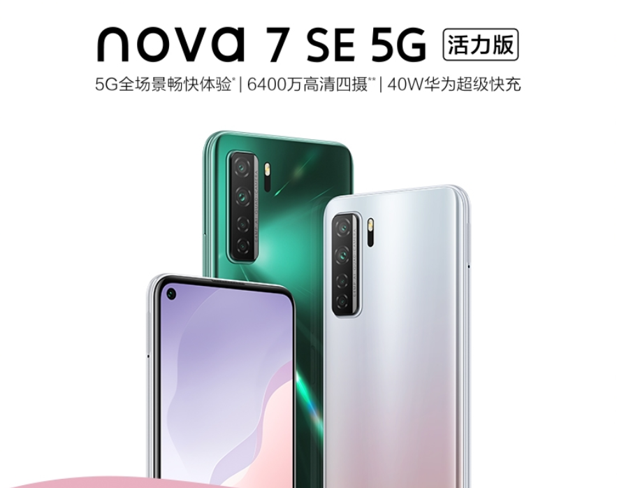 Huawei Nova 7 SE 5G Vitality Edition Is Now Available On Vmall and Huawei Official Store
