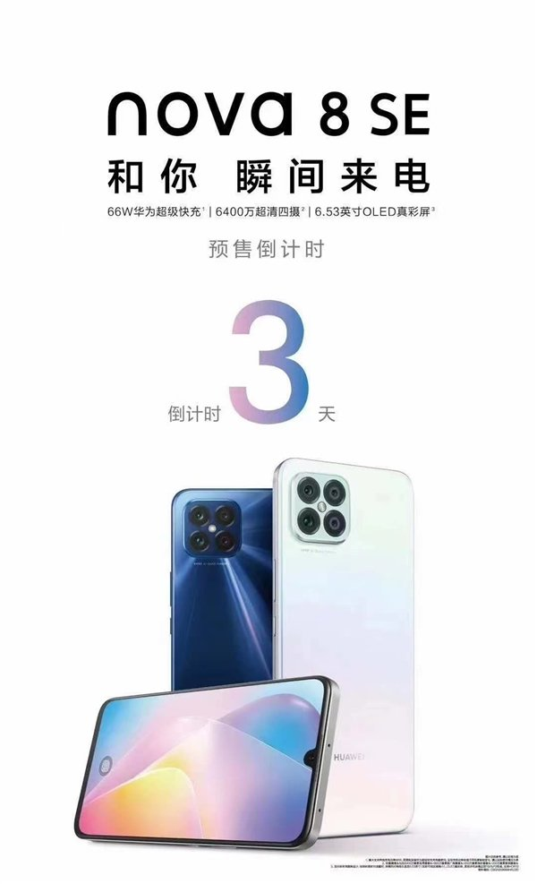 Huawei Nova 8 SE To Feature 66W Fast Charging and an OLED Display