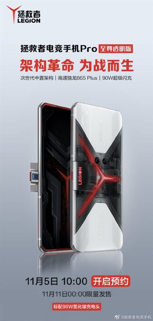 Lenovo Legion Pro Extreme Transparent Edition's Poster Reveals Its Launch Date and Design
