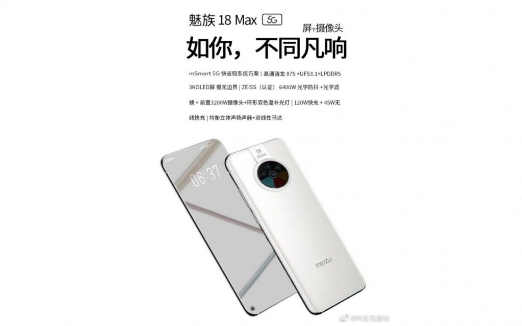 Meizu 18 Max Pops Online Flaunting Snapdragon 875 and Whopping 120W Fast Charging Support